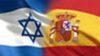 Empresas israelíes buscan alianzas con españolas para exportar conjuntamente